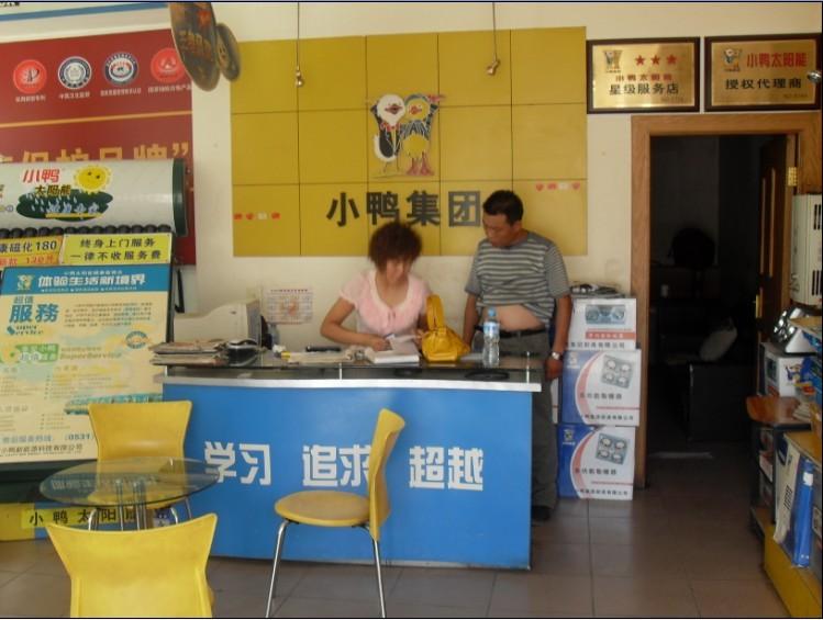 环境1-店内环境-吴忠市小鸭太阳能热水器总代理产品